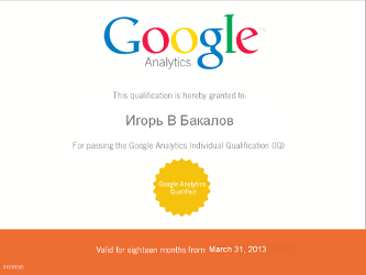 Сертификат Google Analytics до 2013 года