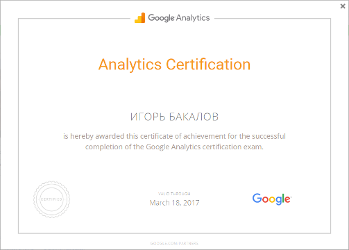 Сертификат Google Analytics до 2017 года